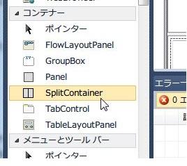 SplitContainerボタンによるSplitContainerコントロールの配置