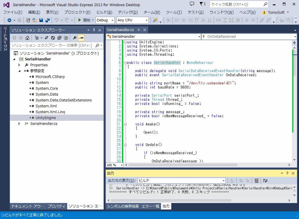 UnityEngine.DLLの参照設定