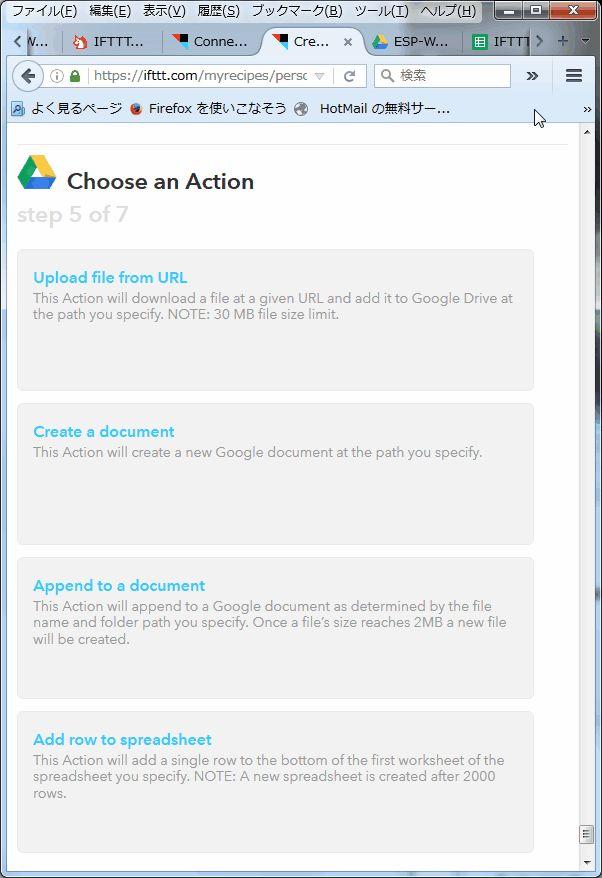 Googleスプレットシートの選択