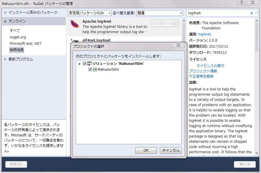 log4netのインストール