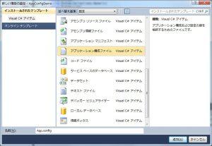 アプケーション構成ファイルの選択