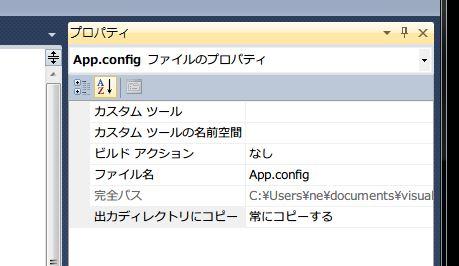App.configによる初期データの読み込み | TomoSoft