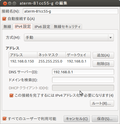 固定IPアドレス設定画面