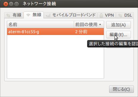ネットワーク接続編集画面