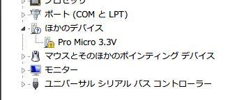 デバイスマネージャーでのPro Microの表示