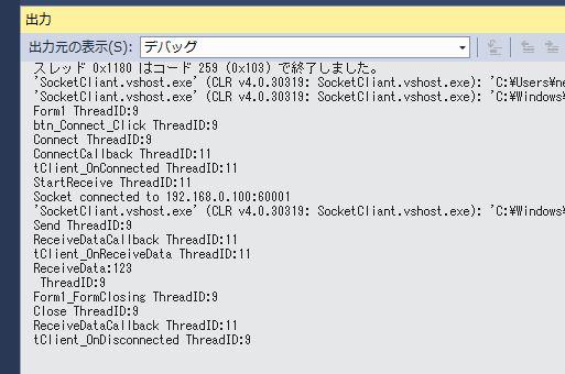 TCP/IOクライアント側実行結果