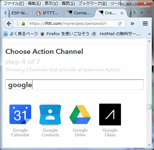 thatに「Google Drive」の設定
