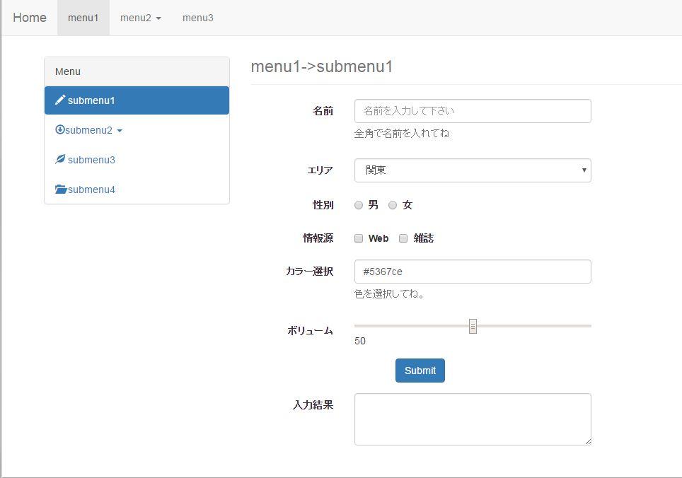 Bootstrapによる入力画面