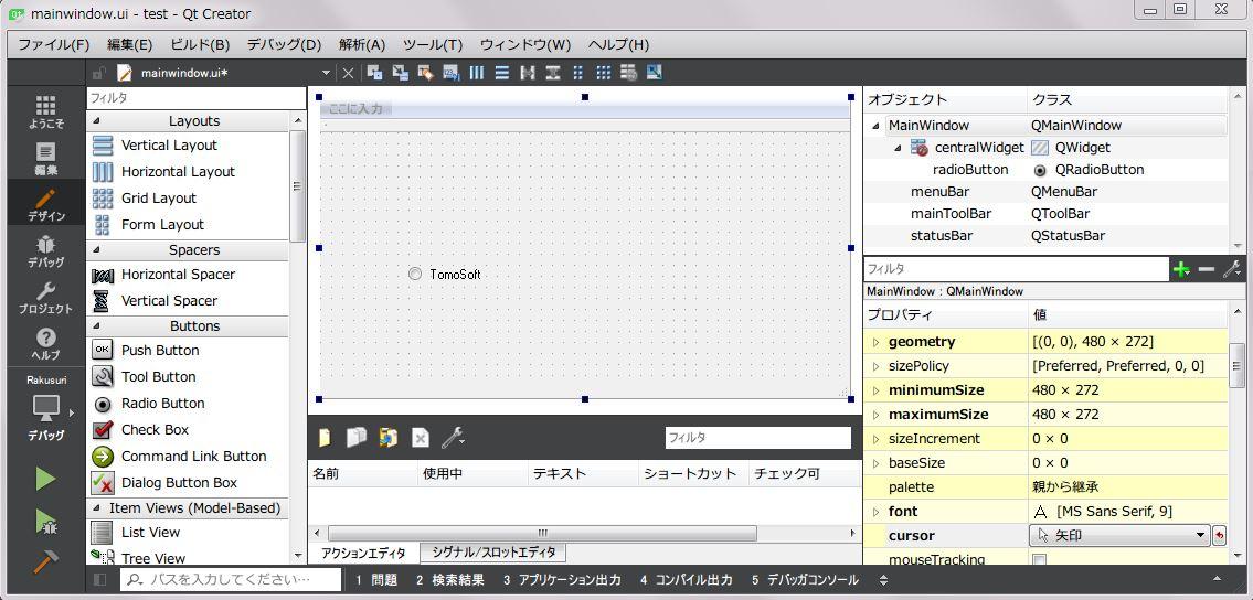 Qt CreaterでGUI作成