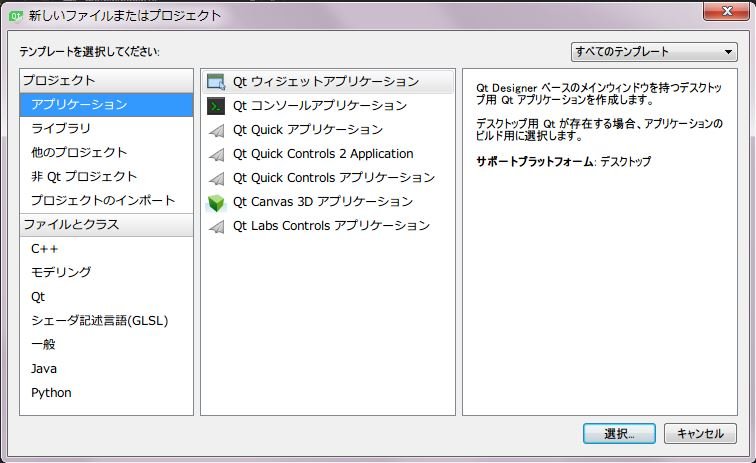 Qtウィジェットアプリケーションのプロジェクトの作成