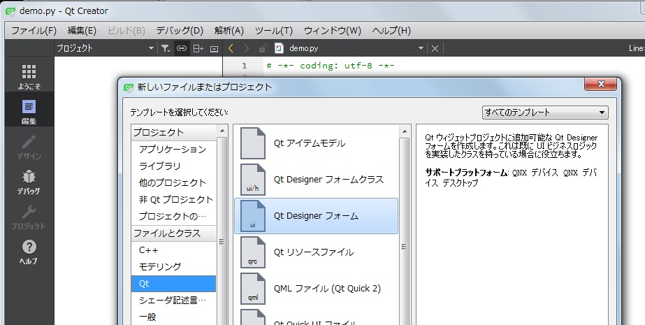 Qt Designerフォームの作成