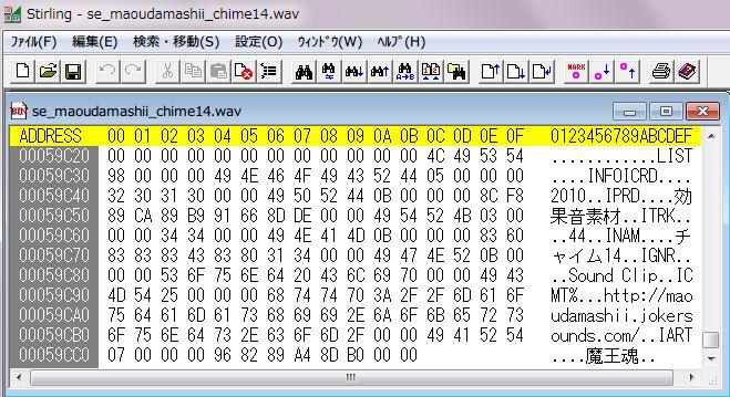 waveファイルの「LIST」チャンク