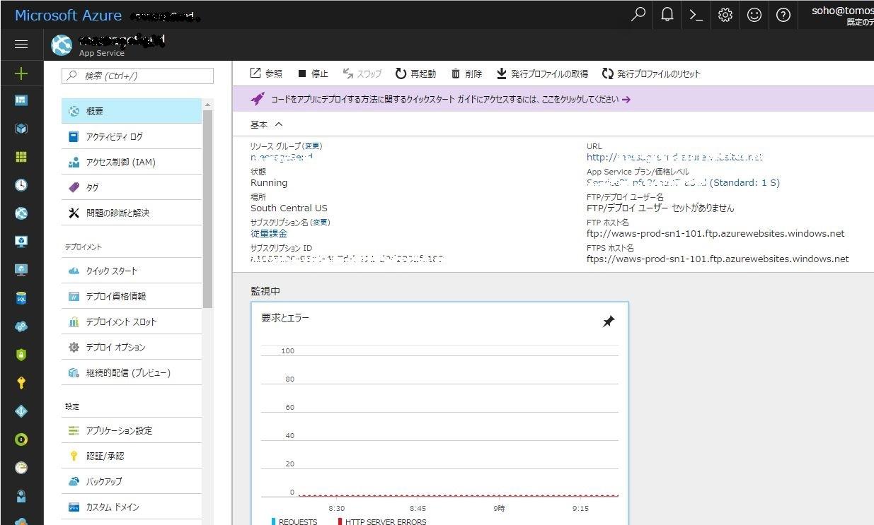 アプリの情報画面