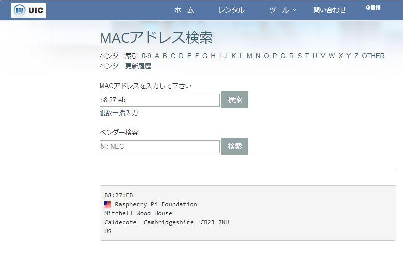 MACアドレス検索
