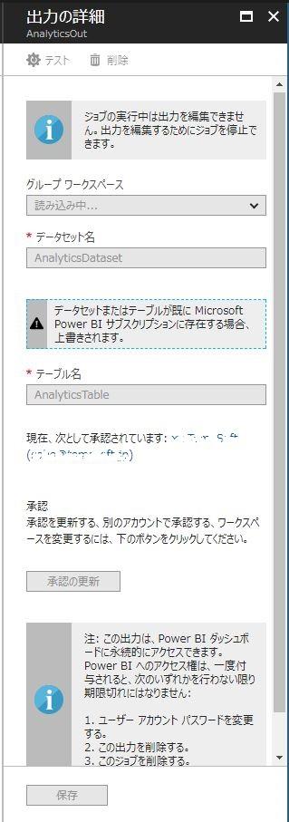 Azure Stream Analyticsの出力