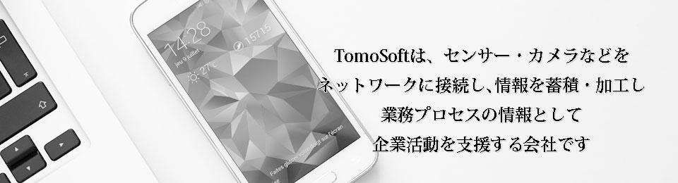 tomosoftTop2