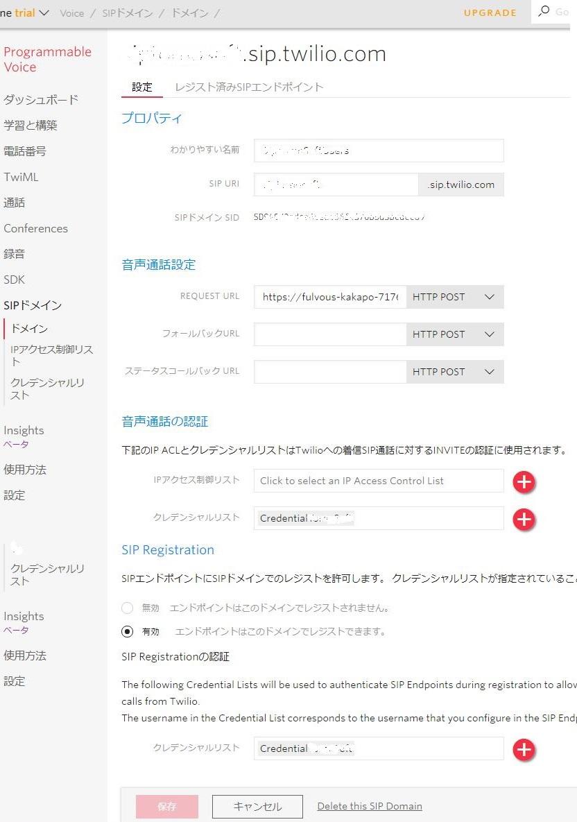 Voice SIPドメインの設定
