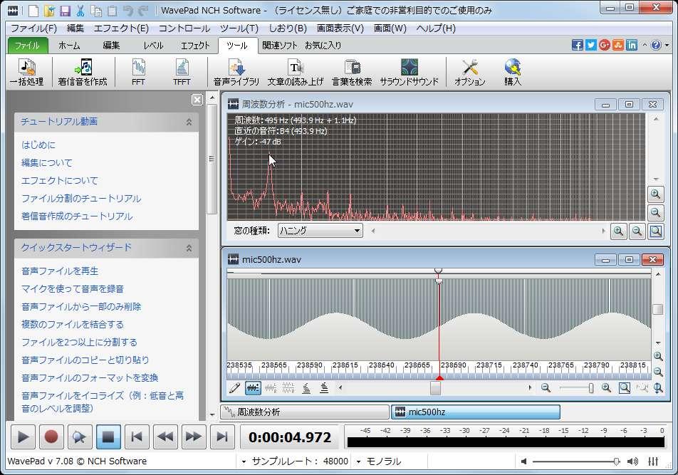 音声編集ソフト「WavePad 」での確認