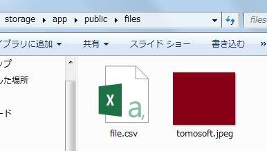 ファイルのアップロード結果