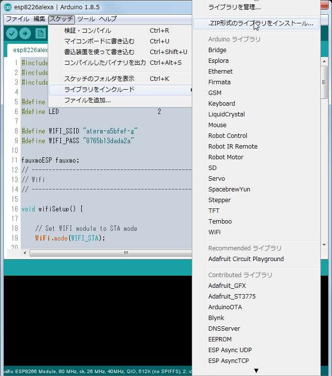 zipファイル形式のライブラリの登録方法