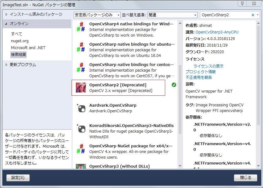 OpenCVSharp2のインストール