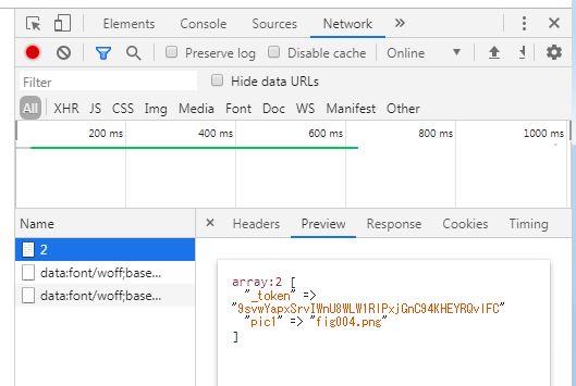ファイルのアップロード解析