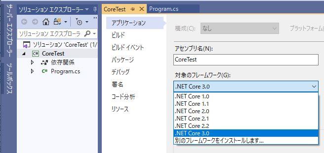 .NET Core3.0の使用確認画面