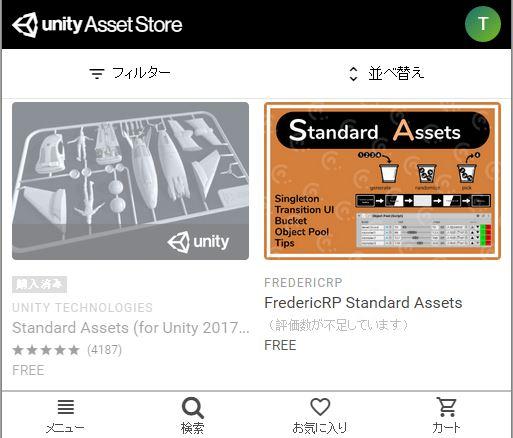 Standard Assetの検索